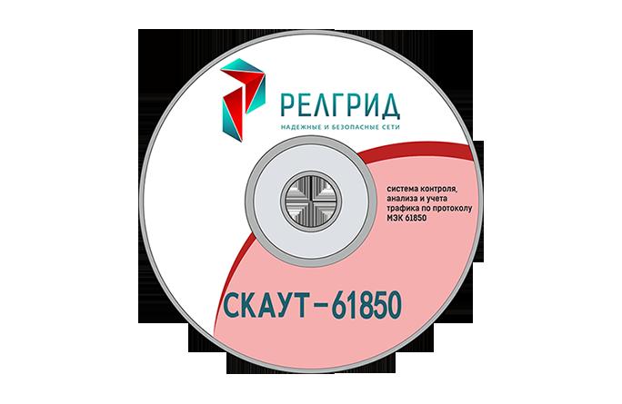 СКАУТ-61850