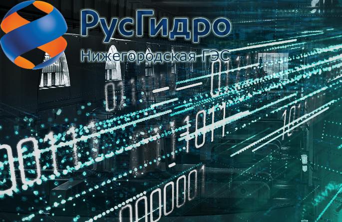 "Цифровой полигон ПАО ""РусГидро"""