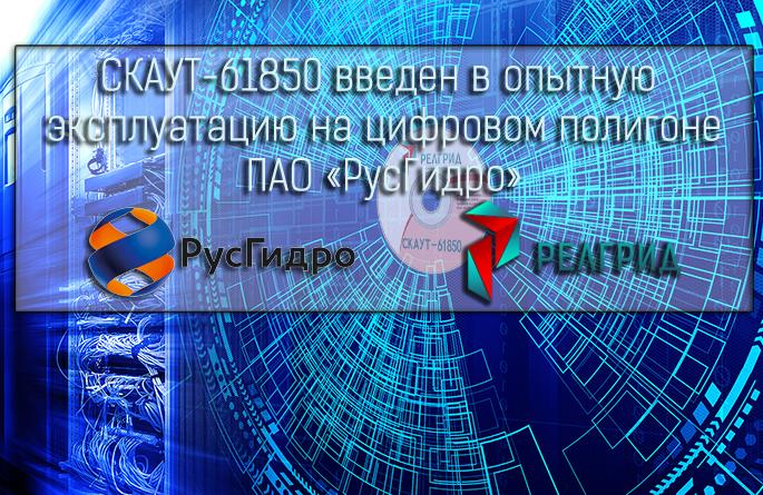 СКАУТ-61850 введен в опытную эксплуатацию на цифровом полигоне