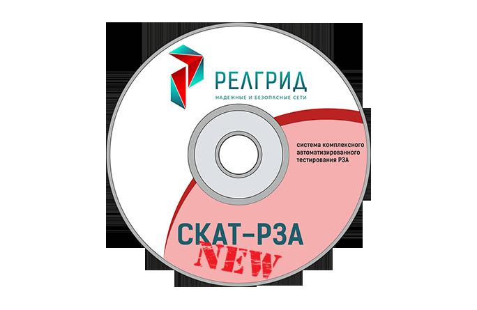 Новые возможности СКАТ-РЗА ver.3.0