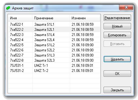 Архивы параметров реле